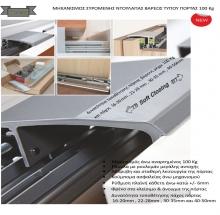 Μηχανισμός συρόμενης ντουλάπας βαρέως τύπου 100 Κg