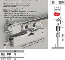 Μηχανισμός συρομένης κρυστάλλινης πόρτας 120 Kg
