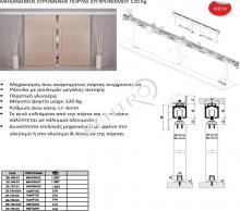 Μηχανισμός συρόμενης πόρτας συγχρονισμού 120 Kg