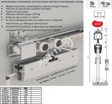 Μηχανισμός συρόμενης κρυστάλλινης πόρτας συγχρονισμού 120 Kg