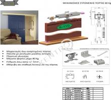 Μηχανισμός συρόμενης ντουλάπας 80 Κg