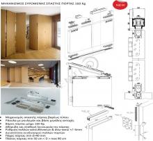 Μηχανισμός συρόμενης σπαστής πόρτας 60 Kg