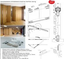 Μηχανισμός συρόμενης σπαστής πόρτας 160 Kg