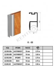Λαβή προφίλ πόρτας K-06